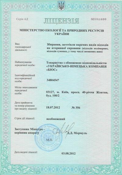 Ліцензія на вторсировину